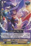 《VG》雫の魔女 ローズマリー