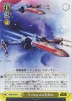 《WS》X-wing starfighter 【C】