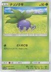 《Pokemon》ナゾノクサ