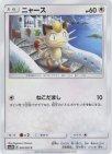 《Pokemon》ニャース
