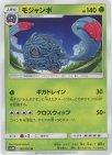 《Pokemon》モジャンボ