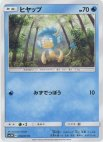 《Pokemon》ヒヤップ