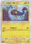 《Pokemon》シビビール