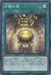 【遊戯王シングル特価販売中】月鏡の盾