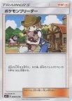 《Pokemon》ポケモンブリーダー