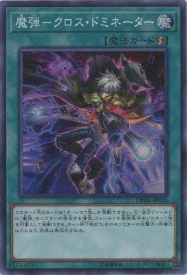 魔弾-クロス・ドミネーター