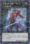 六武衆の影−紫炎