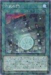 【(10/1(月)10時迄)総決算セール!店内全品10%OFF!】六武の門