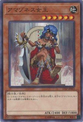 アマゾネス女王