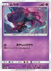 《Pokemon》ムウマ