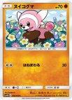 《Pokemon》ヌイコグマ
