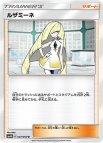 《Pokemon》ルザミーネ