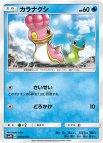 《Pokemon》カラナクシ