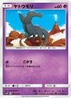 《Pokemon》ヤトウモリ