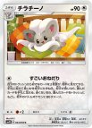 《Pokemon》チラチーノ
