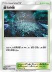 《Pokemon》虚ろの海