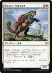《MTG》吠えるイージサウルス