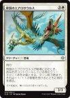 《MTG》帝国のエアロサウルス