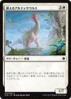 《MTG》聳えるアルティサウルス
