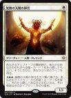 《MTG》覚醒の太陽の神官