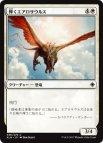 《MTG》輝くエアロサウルス