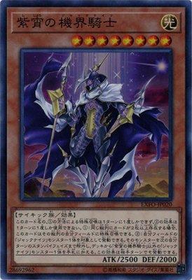 紫宵の機界騎士