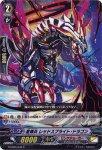 《VG》星輝兵 レッドスプライト・ドラゴン
