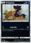 《Pokemon》ヤミカラス