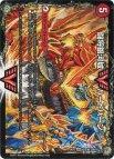《DM》闘将銀河城 ハートバーン/超戦覇龍 ガイNEXT