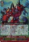 《VG》黒角王 ブルパワー・アグリアス