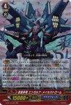 《VG》蒼嵐砕竜 エンガルフ・メイルストローム