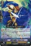 《VG》陽日の騎士 サロニウス