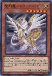 聖刻龍−トフェニドラゴン