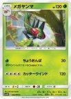 《Pokemon》メガヤンマ