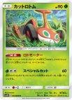 《Pokemon》カットロトム
