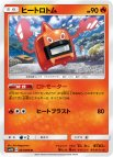 《Pokemon》ヒートロトム