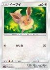 《Pokemon》イーブイ