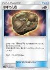 《Pokemon》なぞの化石