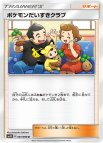 《Pokemon》ポケモンだいすきクラブ