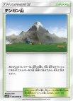 《Pokemon》テンガン山