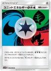 《Pokemon》ユニットエネルギー草炎水