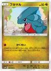 《Pokemon》フカマル