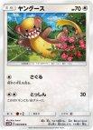 《Pokemon》ヤングース