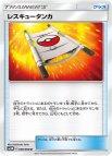 《Pokemon》レスキュータンカ