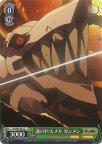 《WS》謎の巨大メカ ガンメン 【C】
