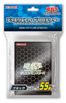 遊戯王OCG デュエルモンスターズ デュエリストカードプロテクター ブラック<55枚入り>