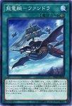 飛竜艇−ファンドラ