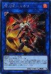 閃刀姫−カガリ