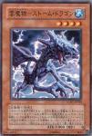 雲魔物−ストーム・ドラゴン