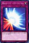 聖なるバリア −ミラーフォース−
